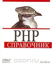 PHP. Справочник Пол Хадсон
