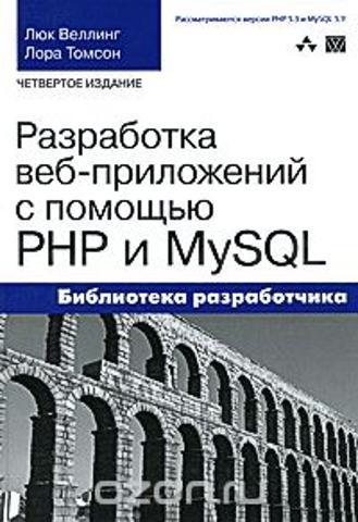 Разработка веб-приложений с помощью PHP и MySQL Люк Веллинг, Лаура Томсон