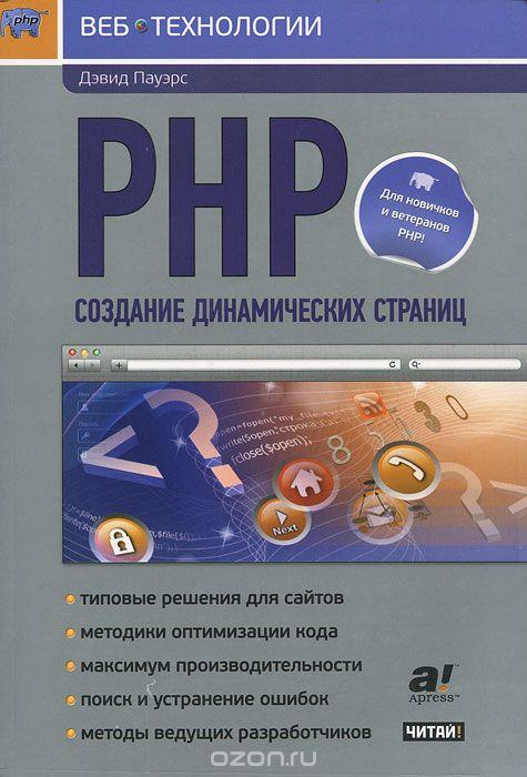 PHP. Создание динамических страниц Дэвид Пауэрс
