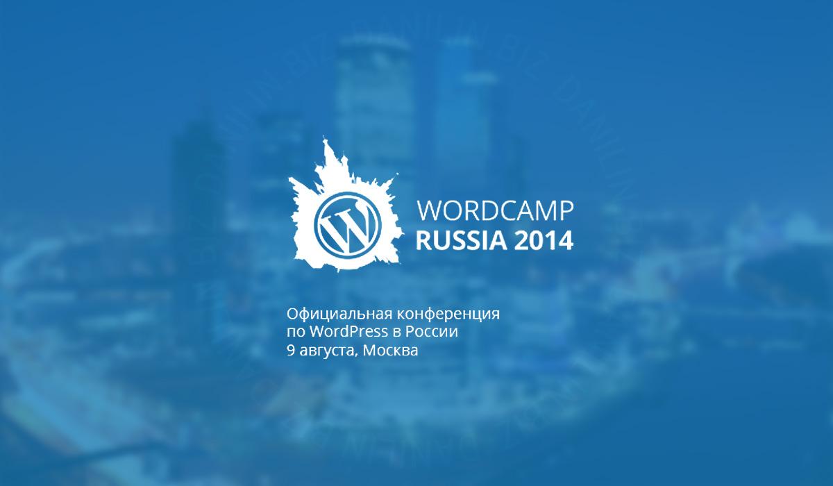WordCamp Russia 2014