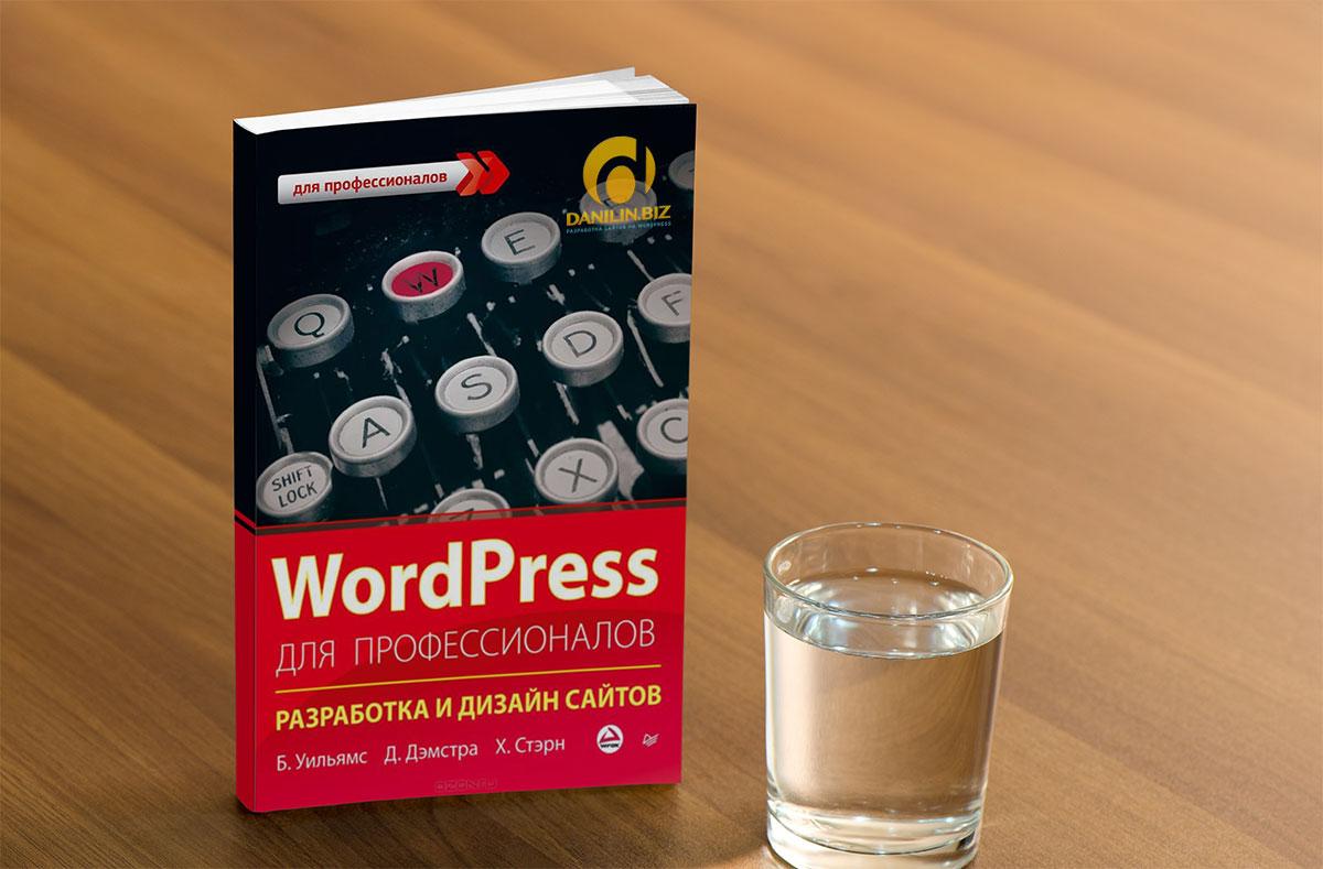 WordPress для профессионалов. Разработка и дизайн сайтов