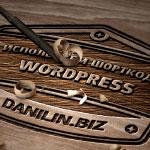 Используем шорткоды WordPress в шаблоне и текстовом виджете