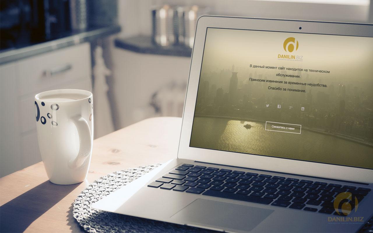 Как перевести сайт на WordPress в режим технического обслуживания