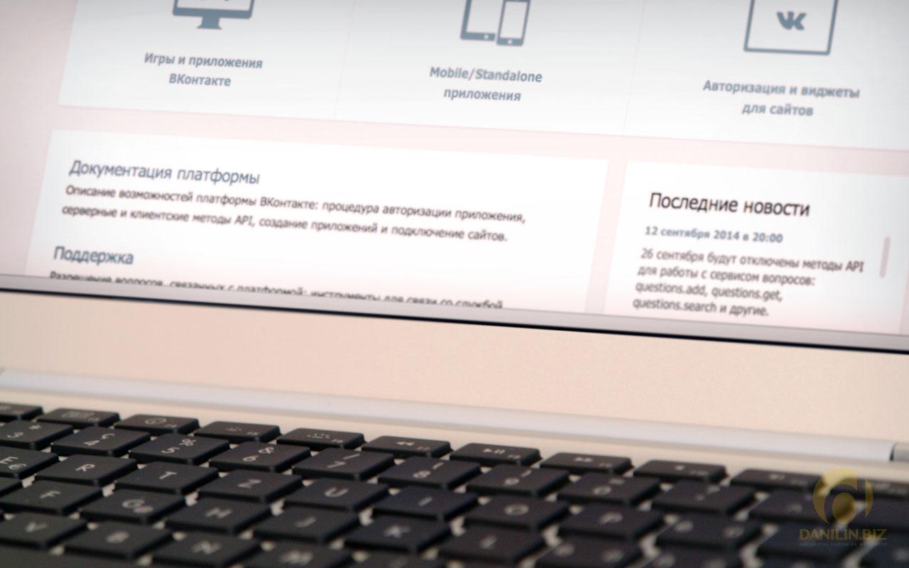 Как получить число лайков и репостов страницы ВКонтакте