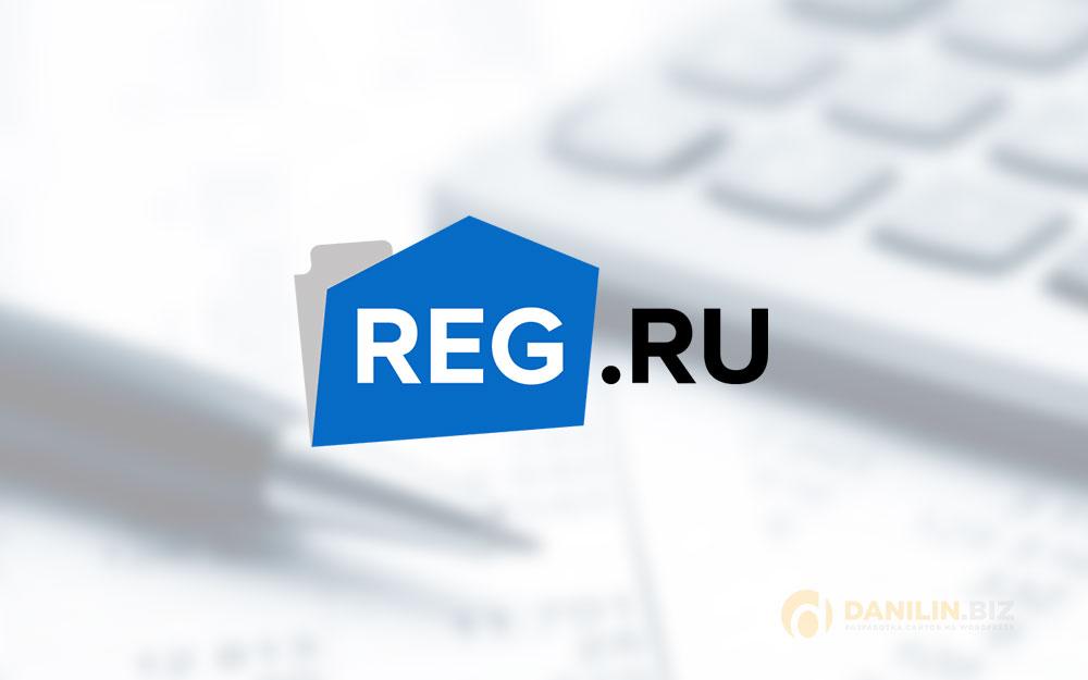 Хорошие новости от Рег.ру
