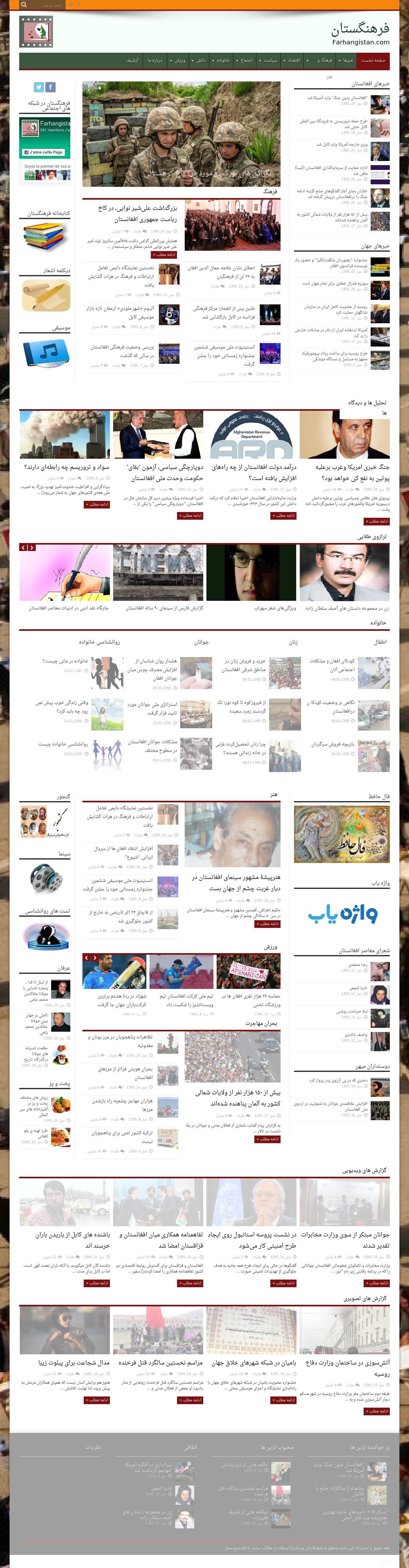 https://danilin.biz/wp-content/uploads/2016/04/farhangistan-site.jpg