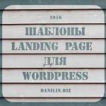 Шаблоны Landing Page для WordPress