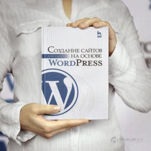 Учебное пособие «Создание сайтов на основе WordPress»