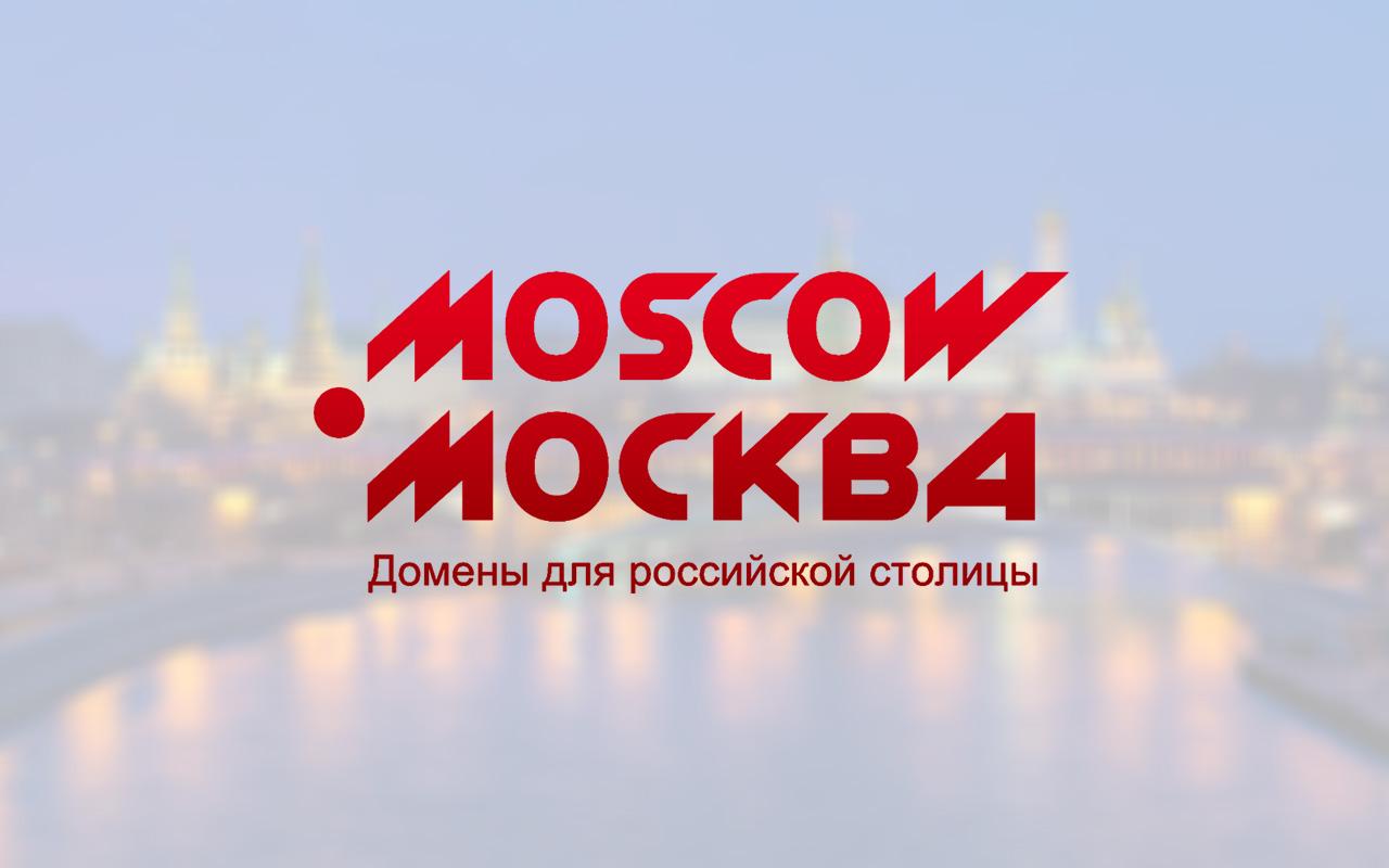 Всего 69 рублей за домен в зонах .MOSCOW или .МОСКВА — только до 14 сентября!