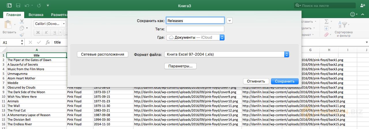 Сохранение таблицы в формате Excel 97-2014