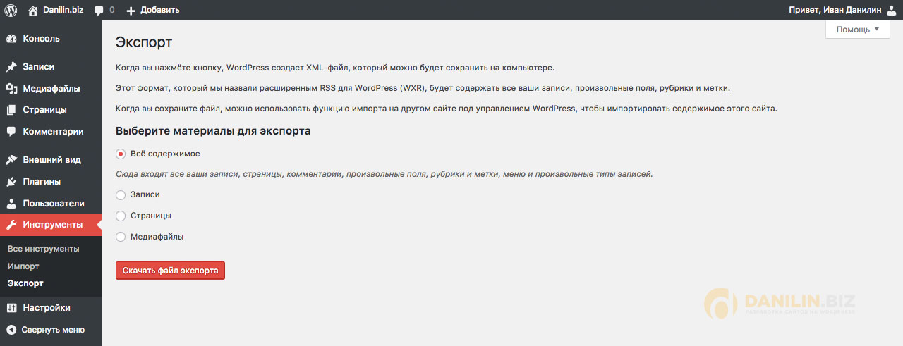 WordPress: Экспорт