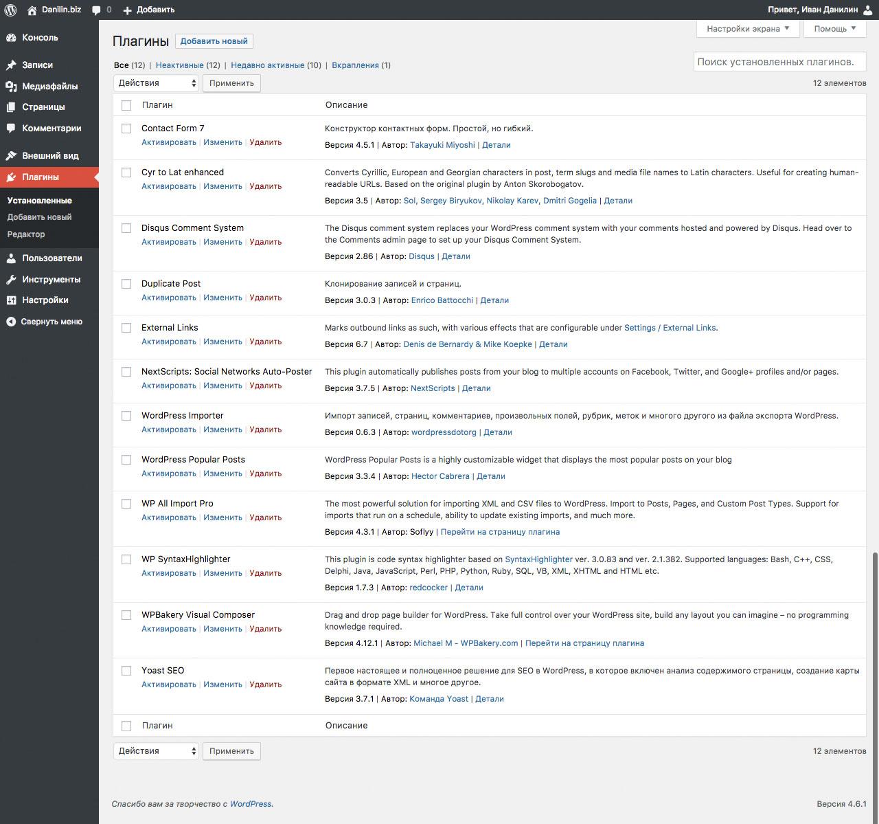 WordPress: Плагины