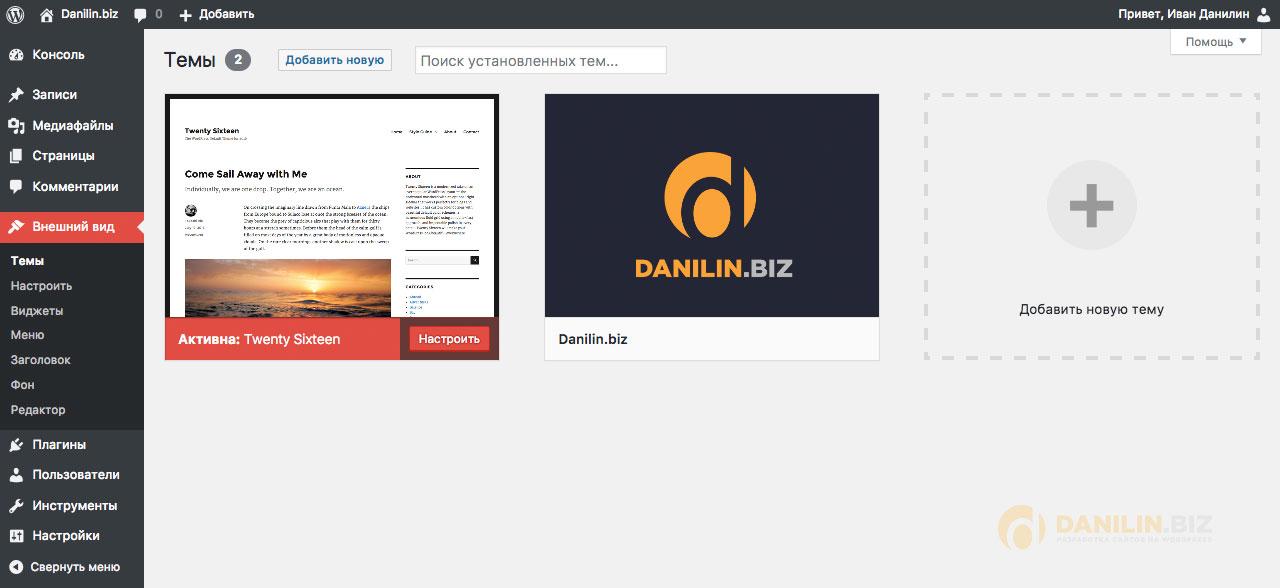 WordPress: Темы