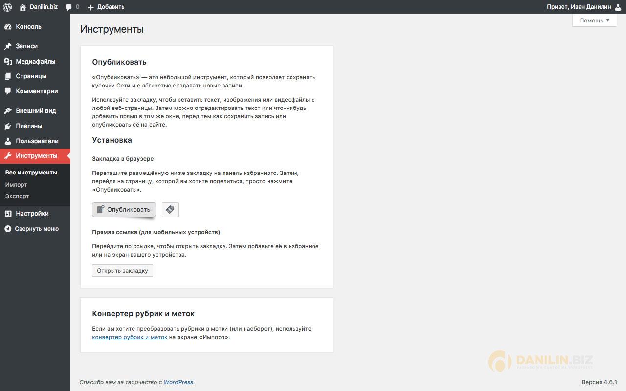 WordPress: Все инструменты