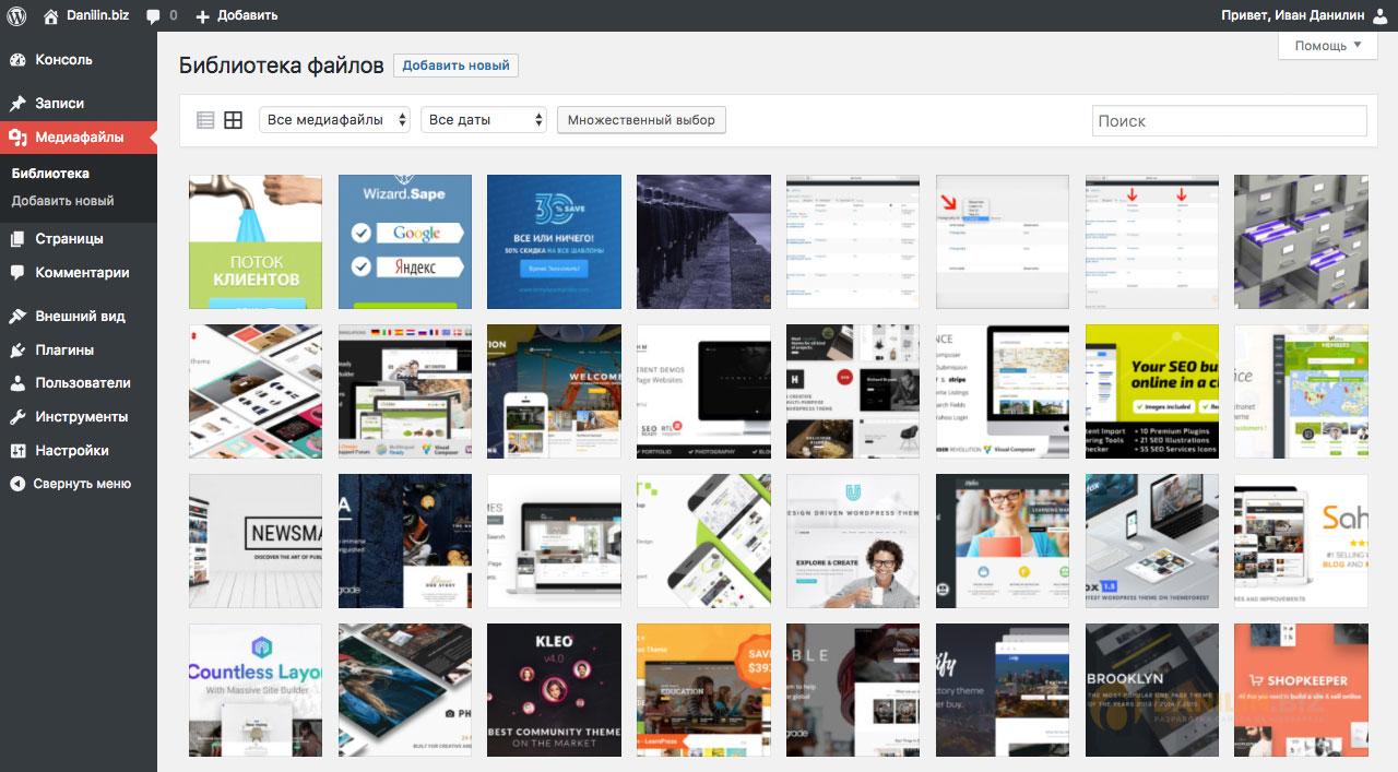 WordPress: Библиотека