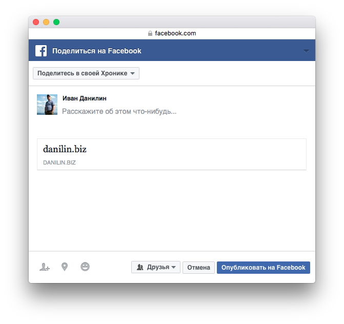 Как не должен расшариваться контент на Фейсбуке