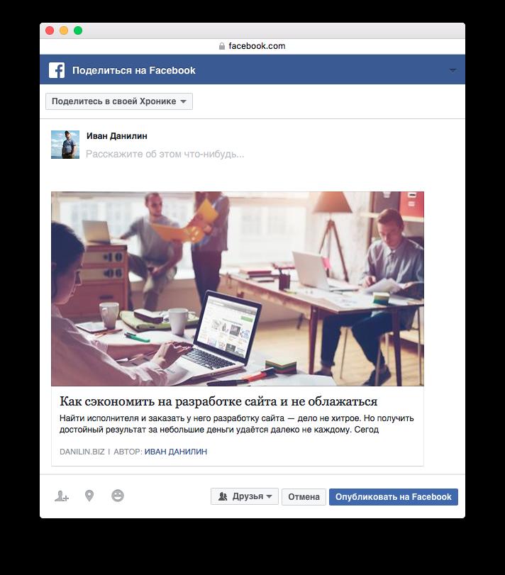 Как должен выглядеть репост в Фейсбуке