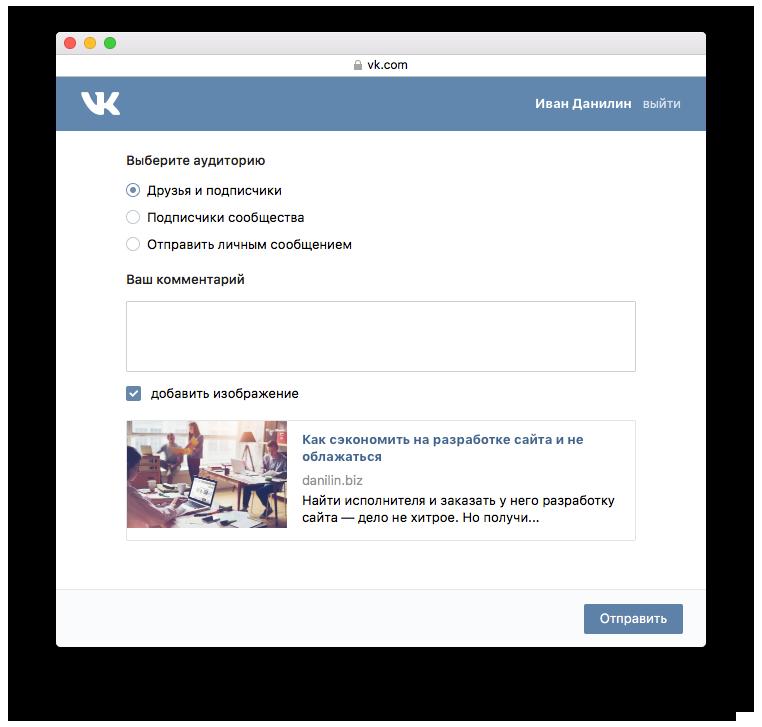 Как должен выглядеть репост ВКонтакте