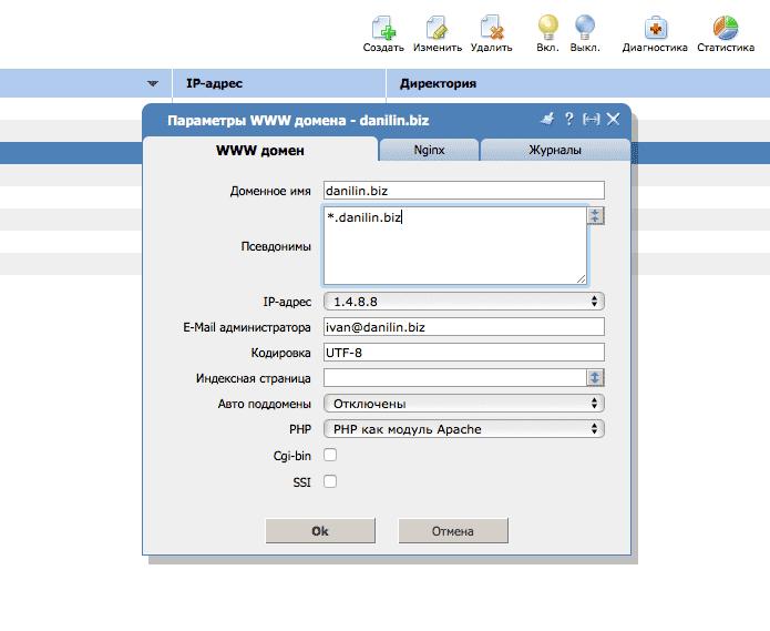 Настройка WWW-домена в ISP менеджере