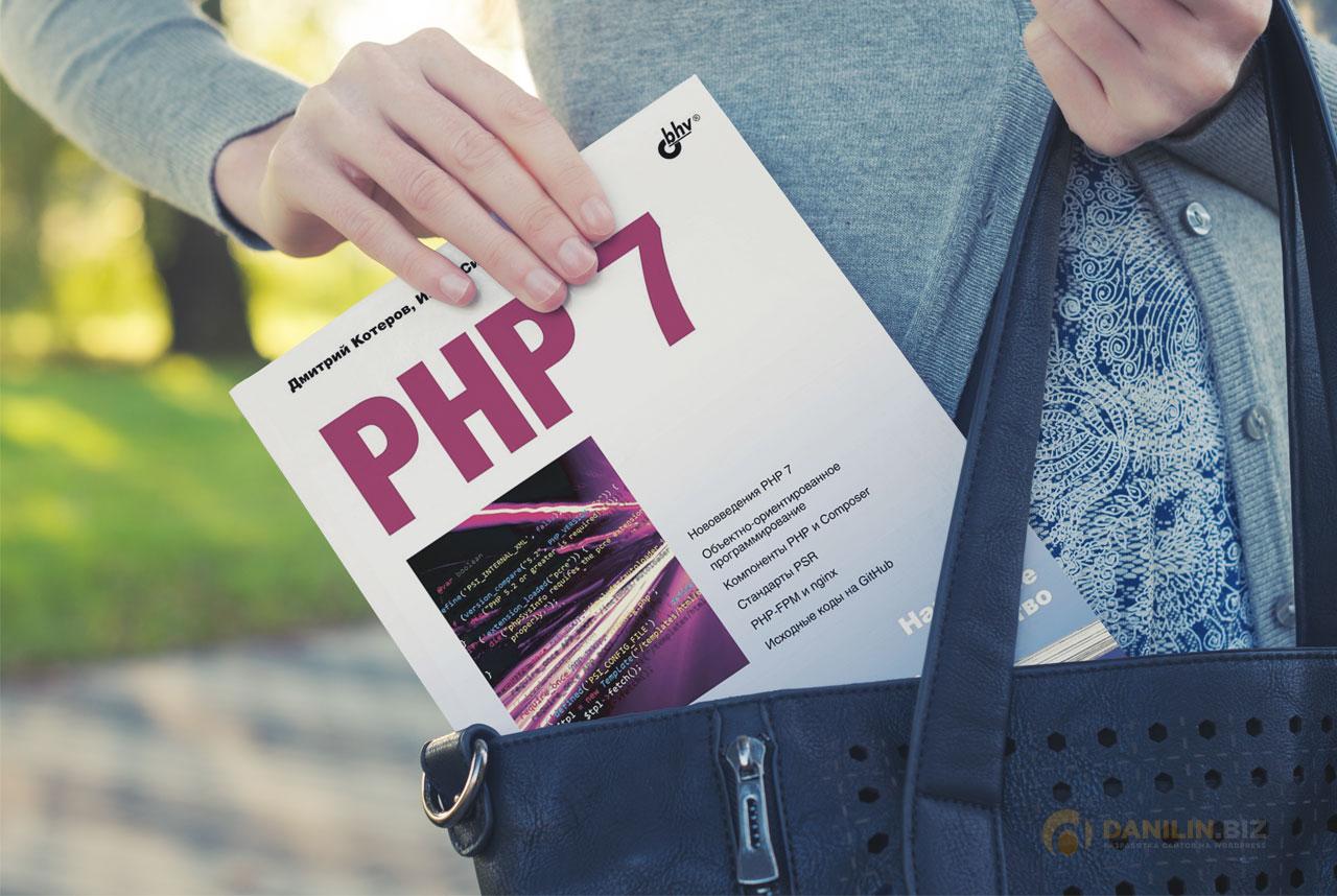 Новая книга Дмитрия Котерова «PHP 7 в подлиннике»