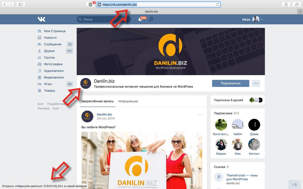 Как получить число подписчиков ВКонтакте