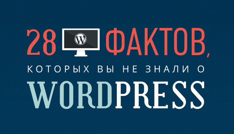 28 фактов, которых вы не знали о WordPress