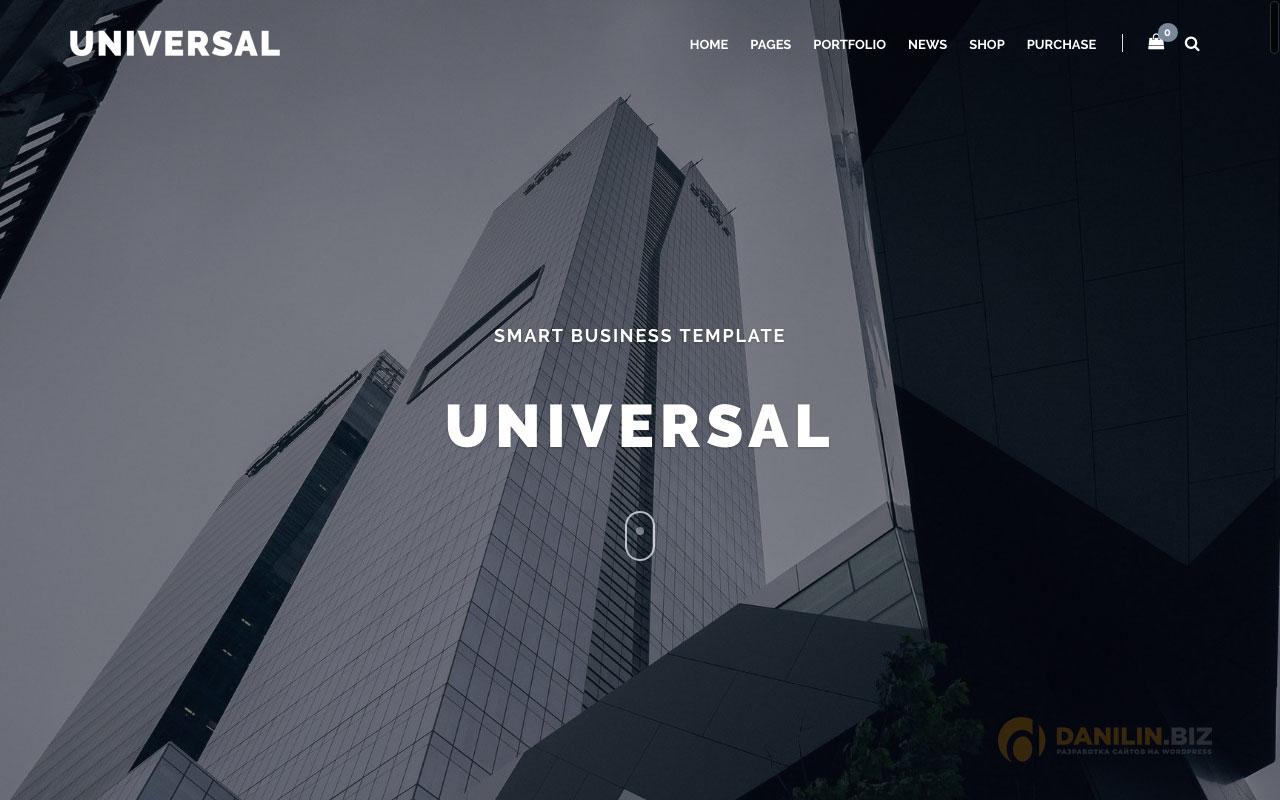 Universal — интеллектуальная многоцелевая тема для Вордпресс
