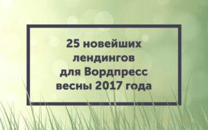 25 новейших лендингов для Вордпресс весны 2017 года
