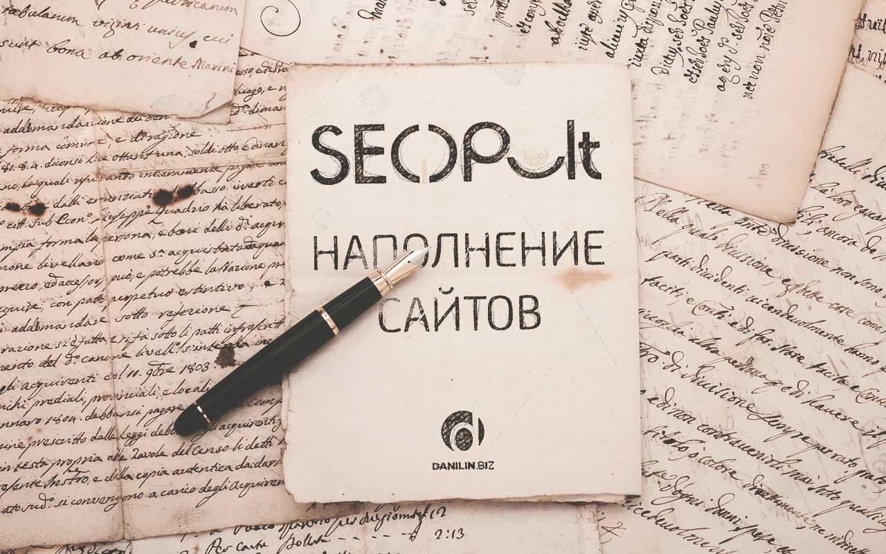 Регулярное наполнение сайтов с помощью Сеопульта