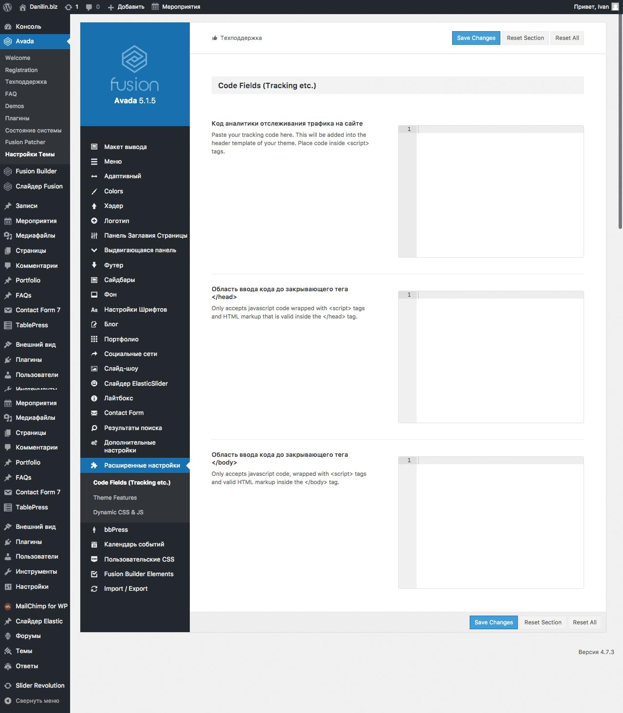 Avada — установка счетчиков