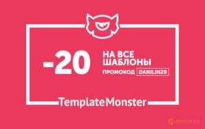 Промокод для TemplateMonster