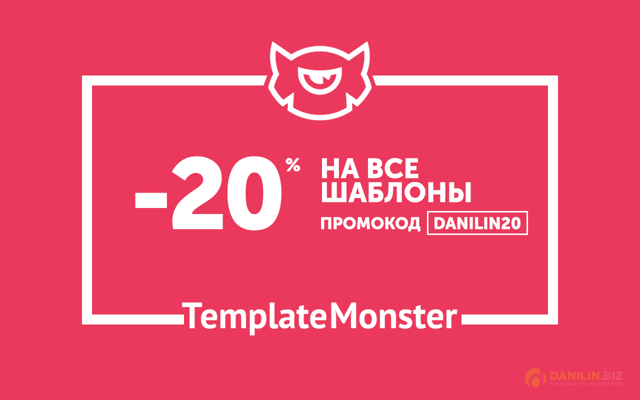 Промокод для TemplateMonster