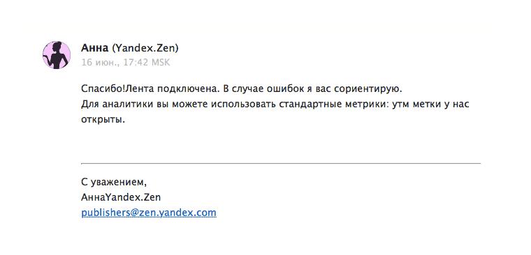 Подтверждение подключения к Яндекс.Дзен