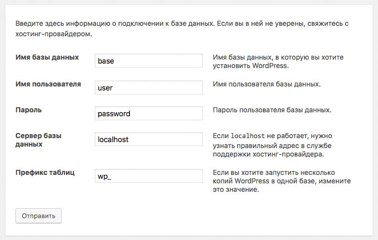 Настройка установщика Вордпресс