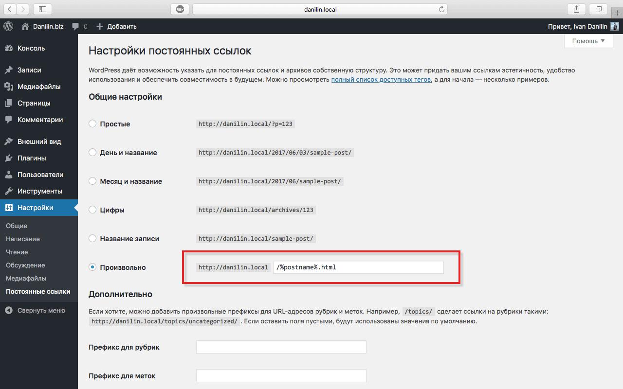 Расширение .html в постах Вордпресс