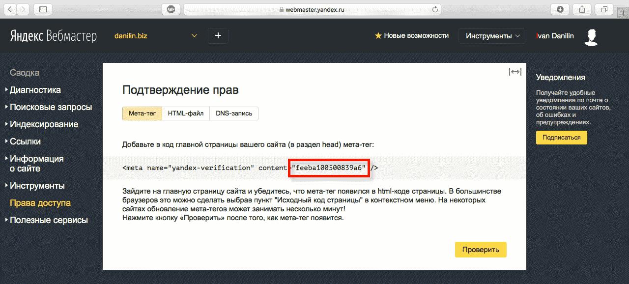 Добавить сайт на Вордпресс в Яндекс Вебмастер