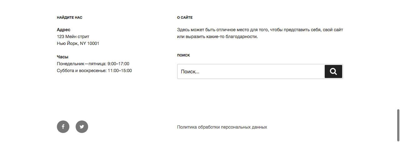 Ссылка на политику обработки персональных данных в Вордпресс
