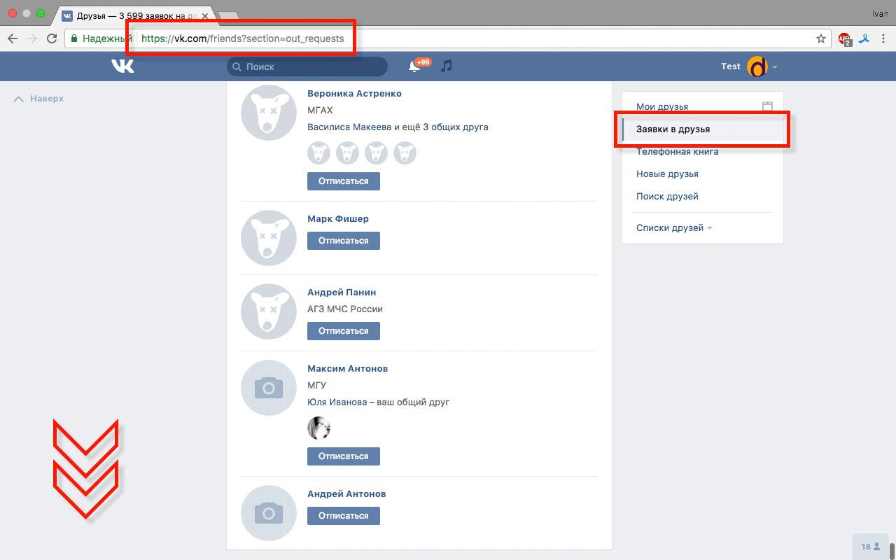Удалить все исходящие заявки в друзья Вконтакте
