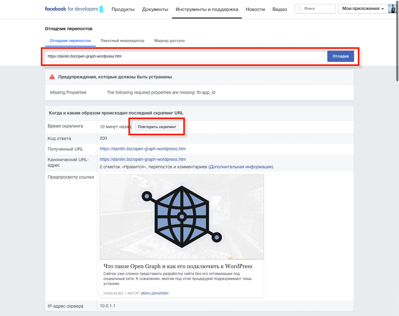 Как очистить кеш в Фейсбуке