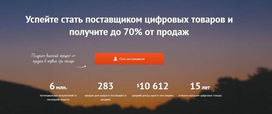 Создавайте уникальные шаблоны, чтобы с каждой продажи на маркетплейсе TemplateMonster получать до 70% комиссионных отчислений.