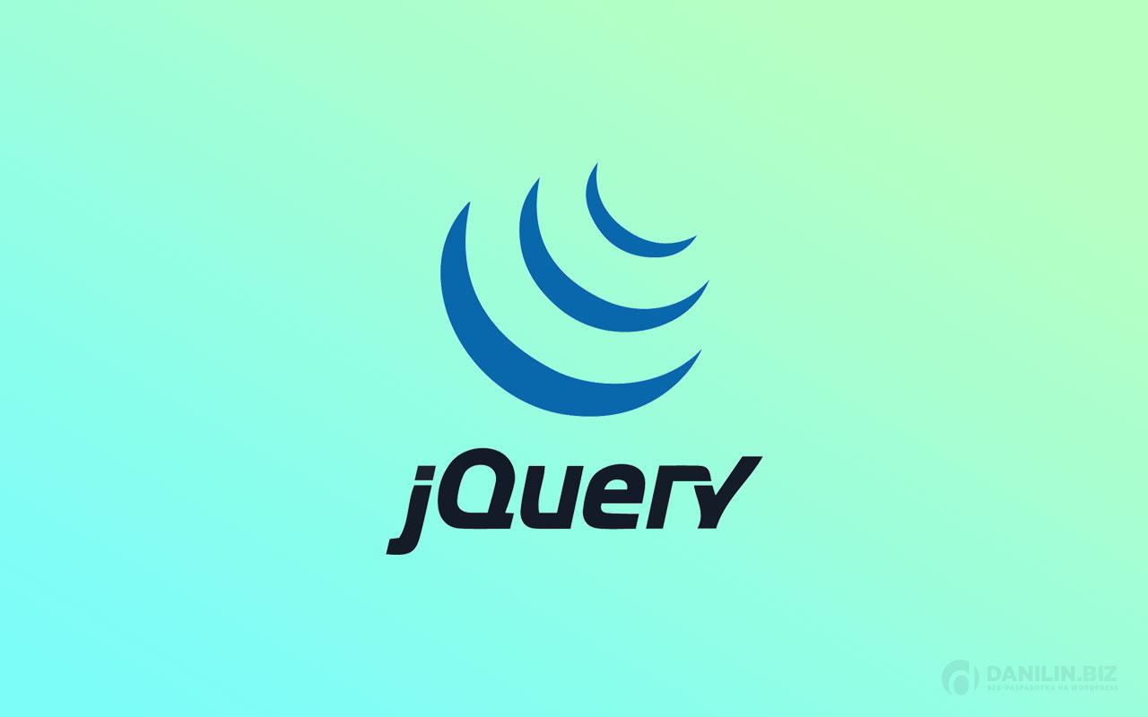 Как правильно подключить jQuery и другие скрипты к Вордпресс