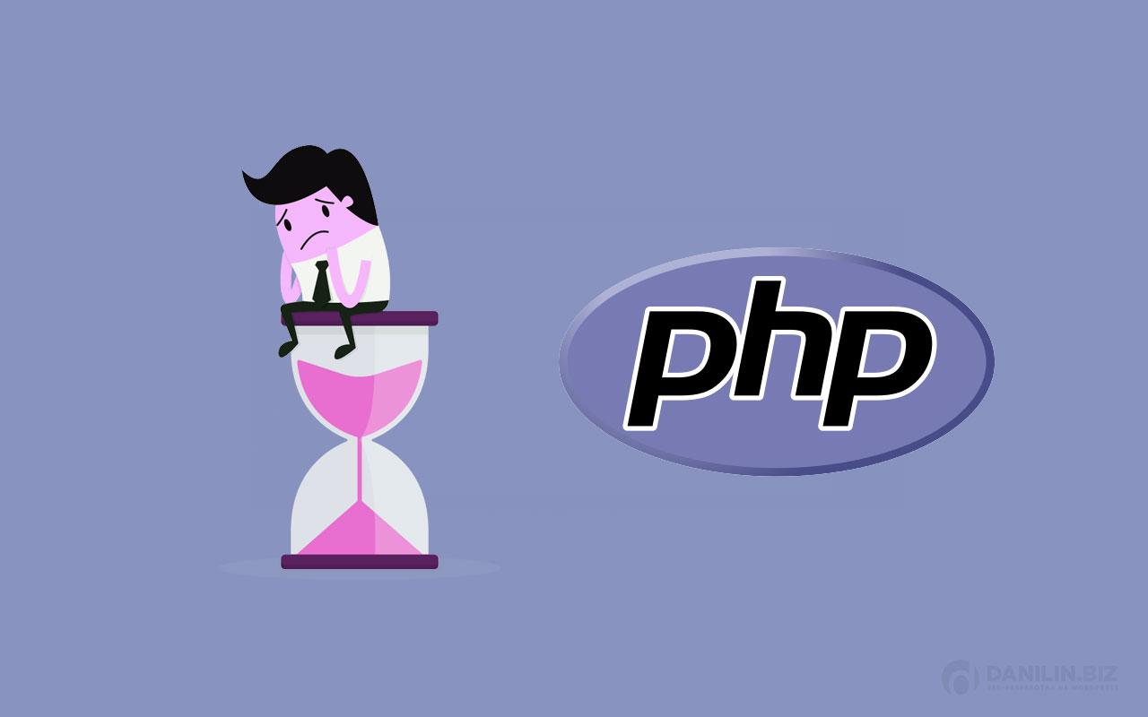 Почему изменения в PHP-скриптах отображаются с большой задержкой