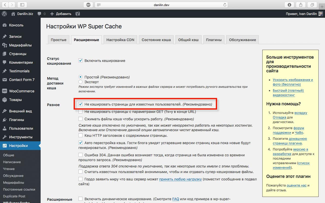 В плагине WP Super Cache кеширование для авторизованных пользователей отключается одной галочкой