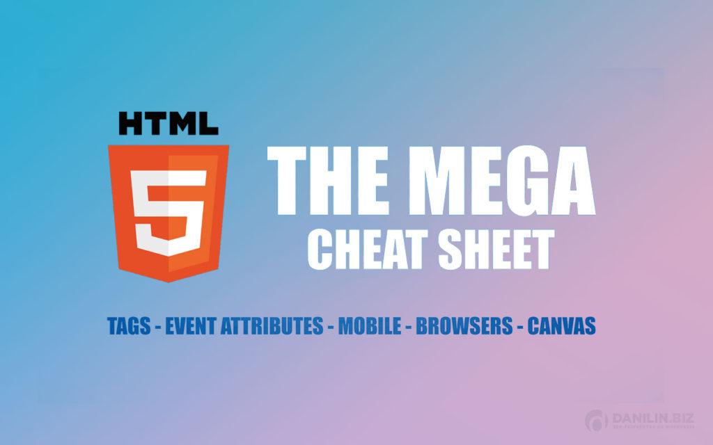 Мегашпаргалка по HTML5