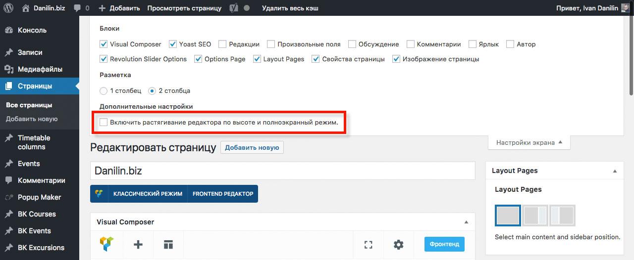 Как избавиться от прокрутки страницы редактора WPBakery Page Builder