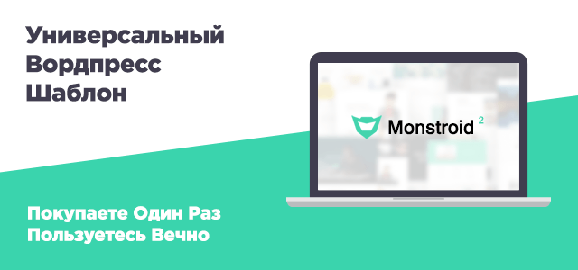 Универсальный шаблон для WordPress — Monstroid2
