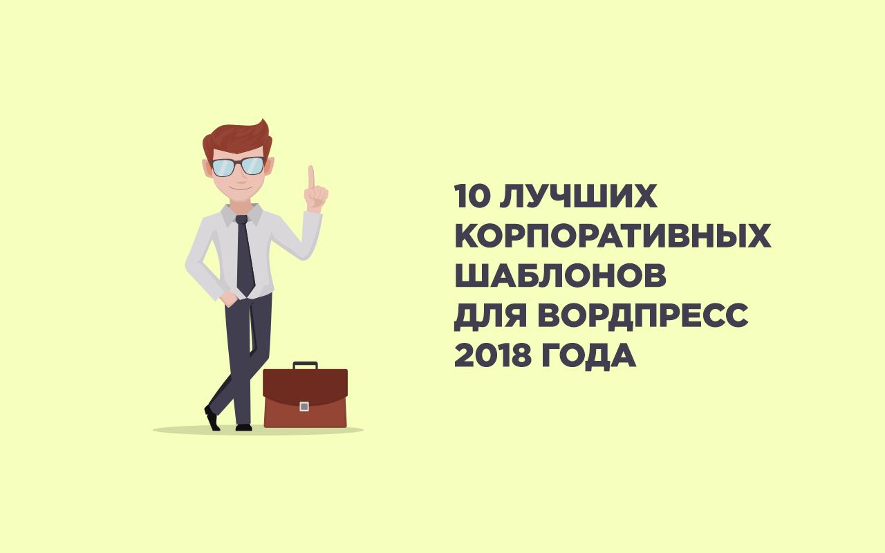 10 лучших корпоративных шаблонов для Вордпресс 2018 года