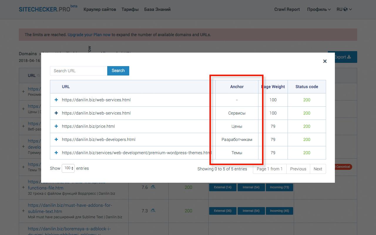 Проверка правильности заполнения анкоров с внутренних ссылок на ключевые страницы сайта