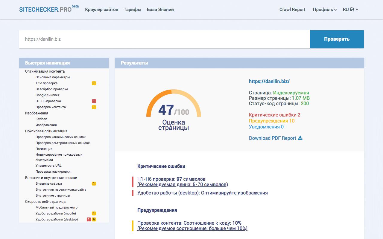 Результаты проверки сайта