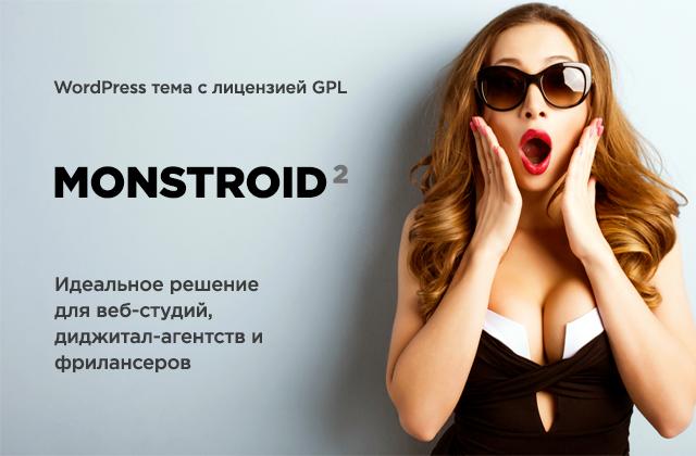 Monstroid 2